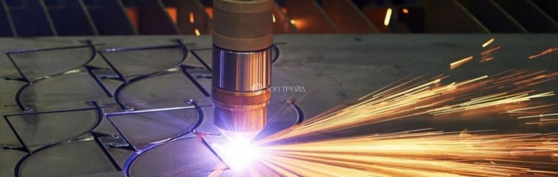 Плазменная резка металла на заказ